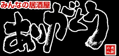 logo_arigato_L